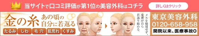 当サイトで口コミ評価が第1位の美容外科はコチラ