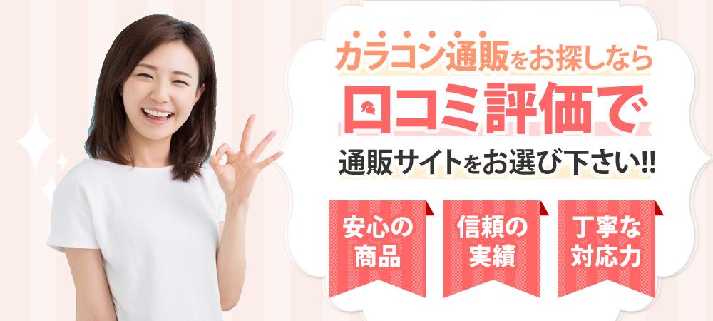 カラコン通販サイト 【人気おすすめランキング】